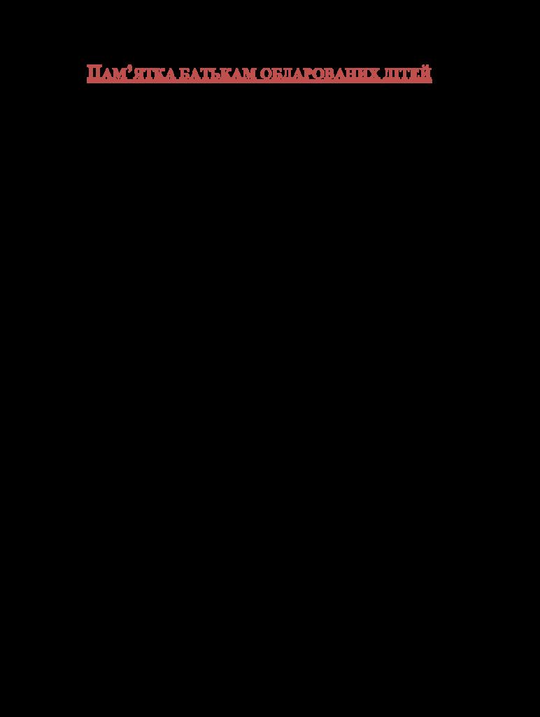 Це зображення має порожній атрибут alt; ім'я файлу 05-772x1024-1.png